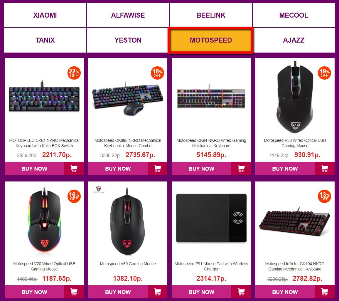 Клавиатуры и мышки Motospeed