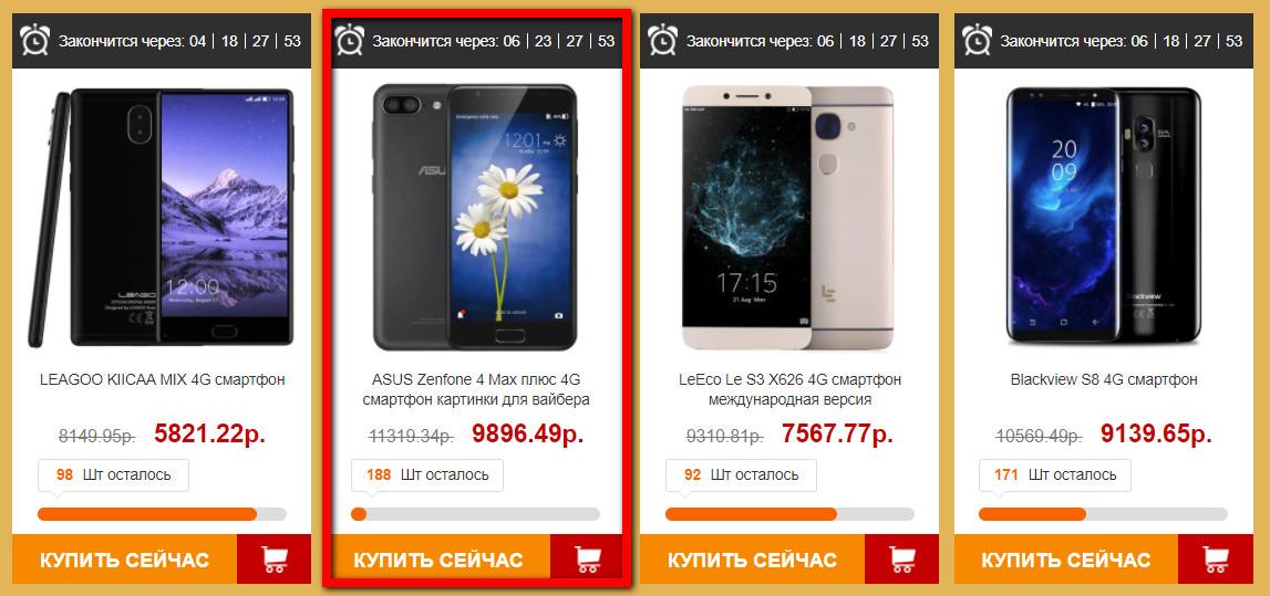 Asus Zen Phone 4 Max