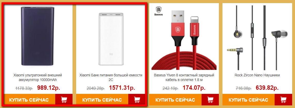 PowerBank от Xiaomi