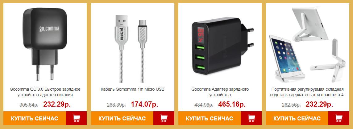 Зарядки и подставка для планшета