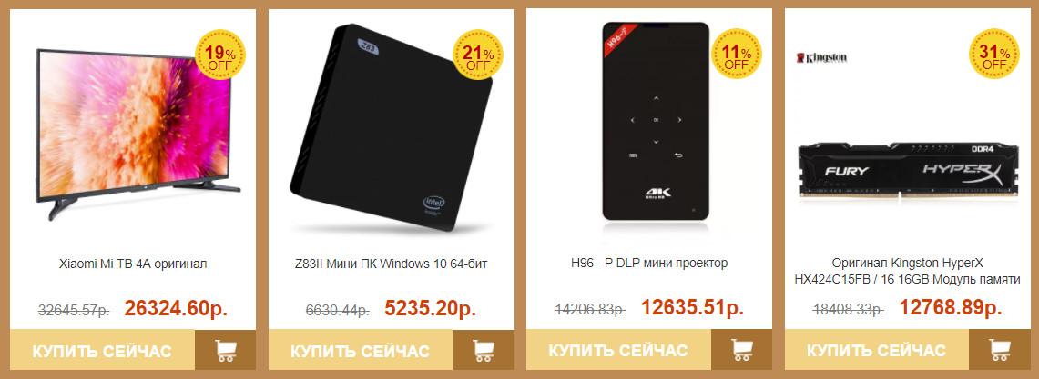 Телевизор Xiaomi и память HyperX