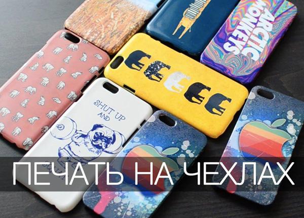 Печать на чехлах для смартфонов