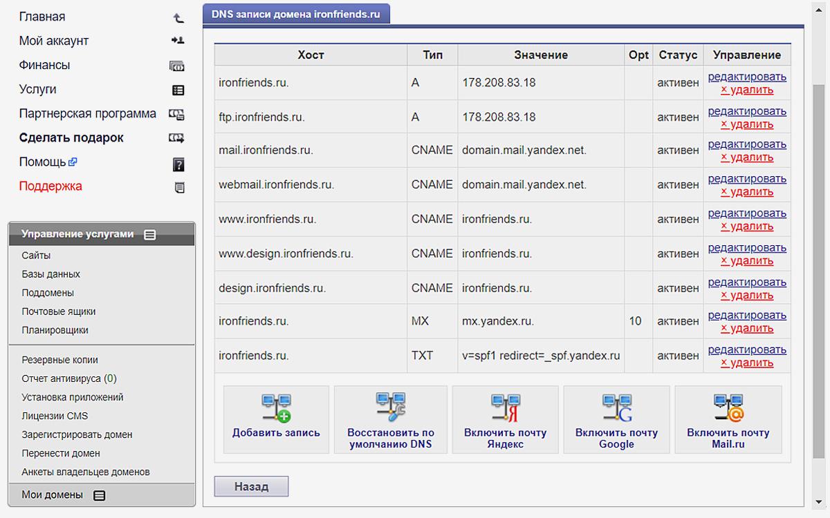 Управление записями DNS