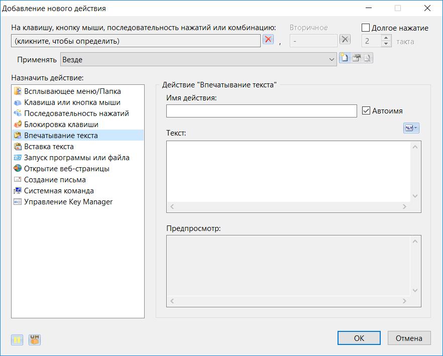 Программа Key Manager