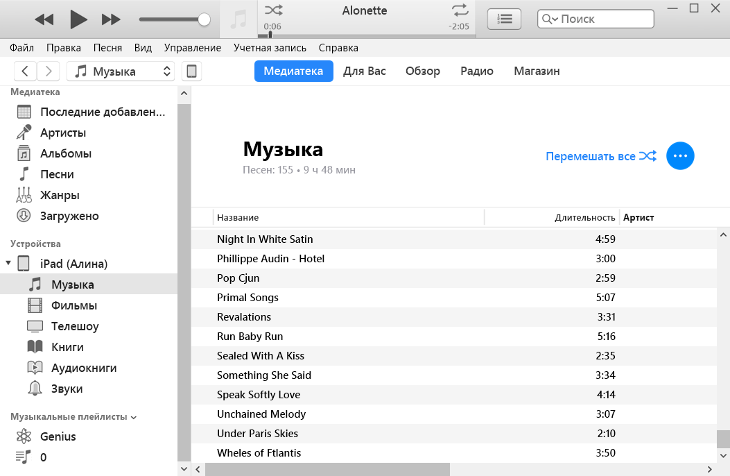 Загрузка музыки на iPad