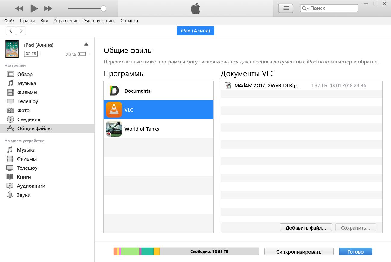 Загрузка видео на iPad