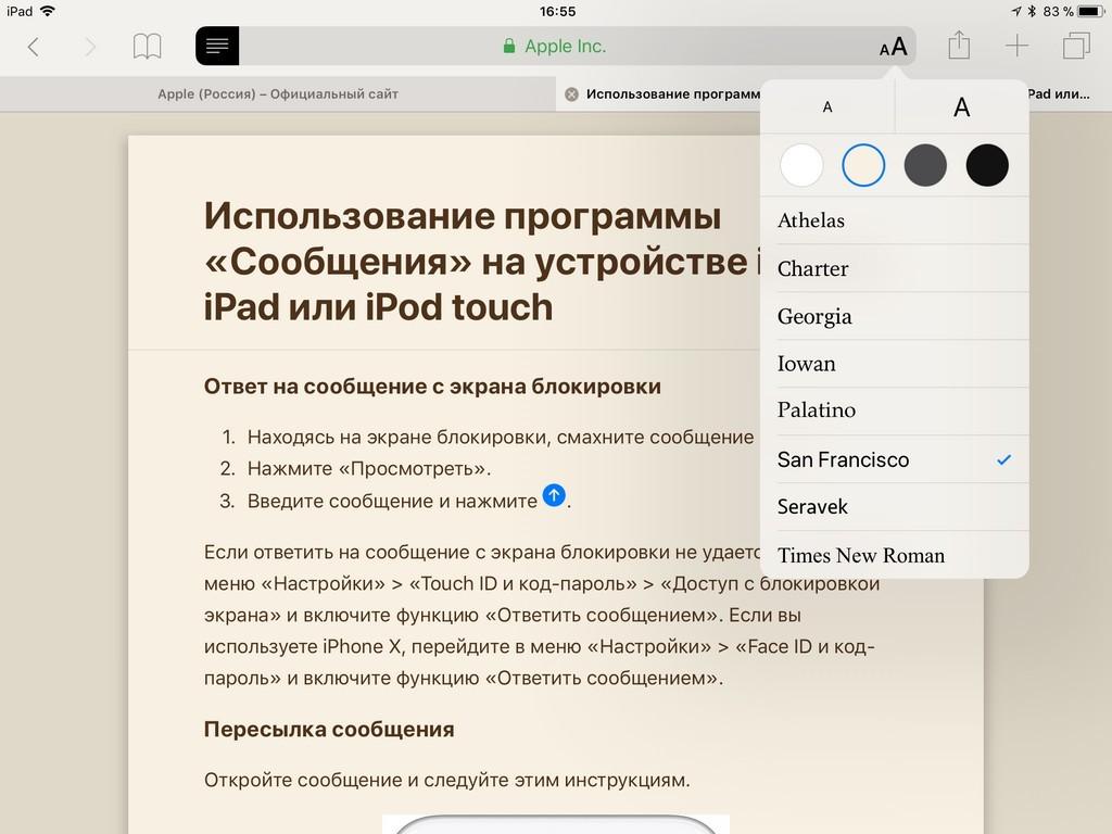 Интерфейс iPad 2017