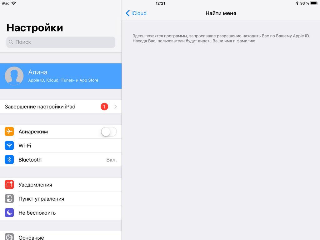 Настройки iPad 2017