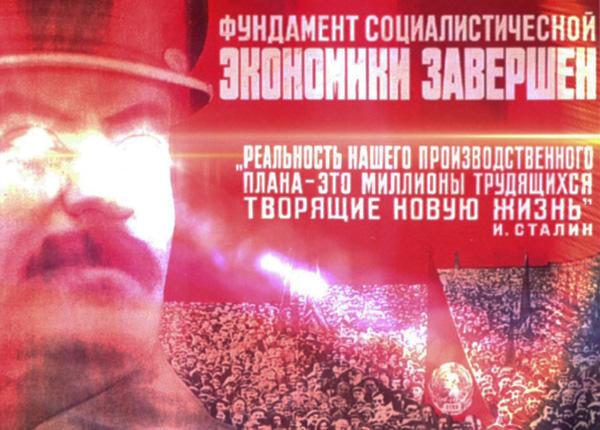 Вирус Сталин