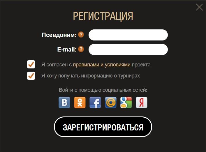 Регистрация в домино онлайн