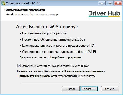 Утилита DriverHub