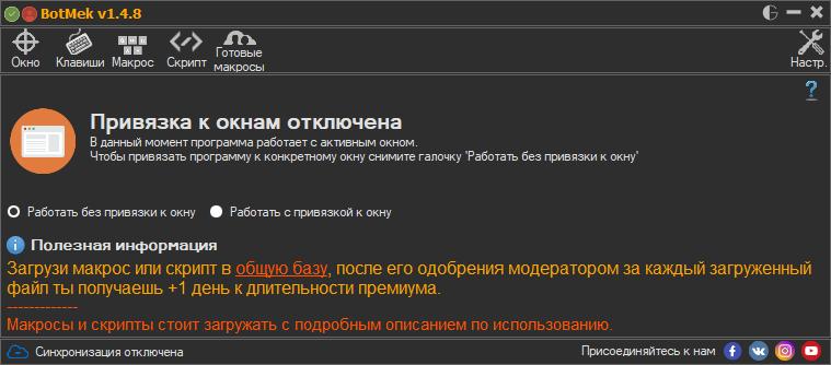 Интерфейс BotMek
