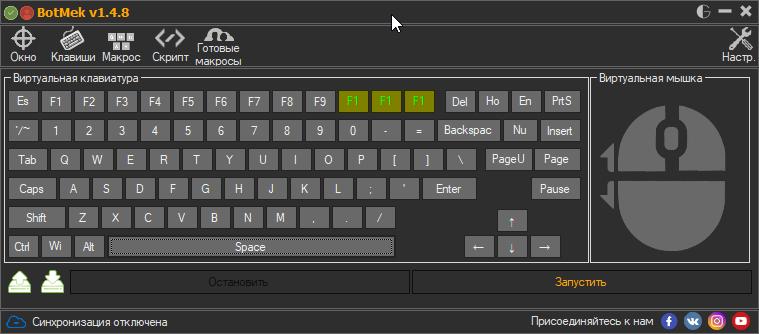 Назначенные клавиши