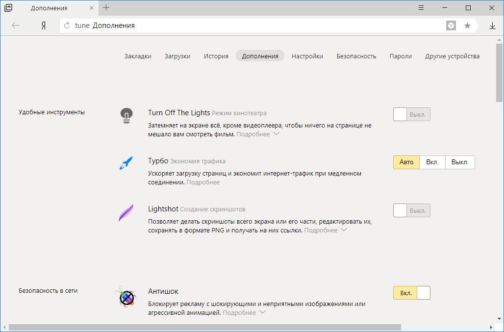 Яндекс.Браузер с Алисой