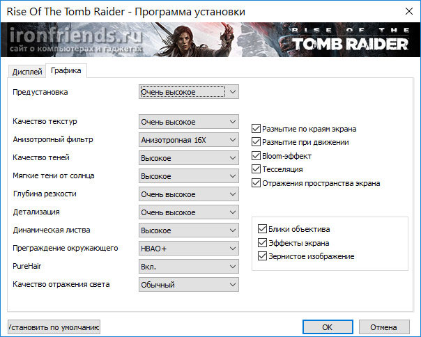 Настройки Rise of the Tomb Raider