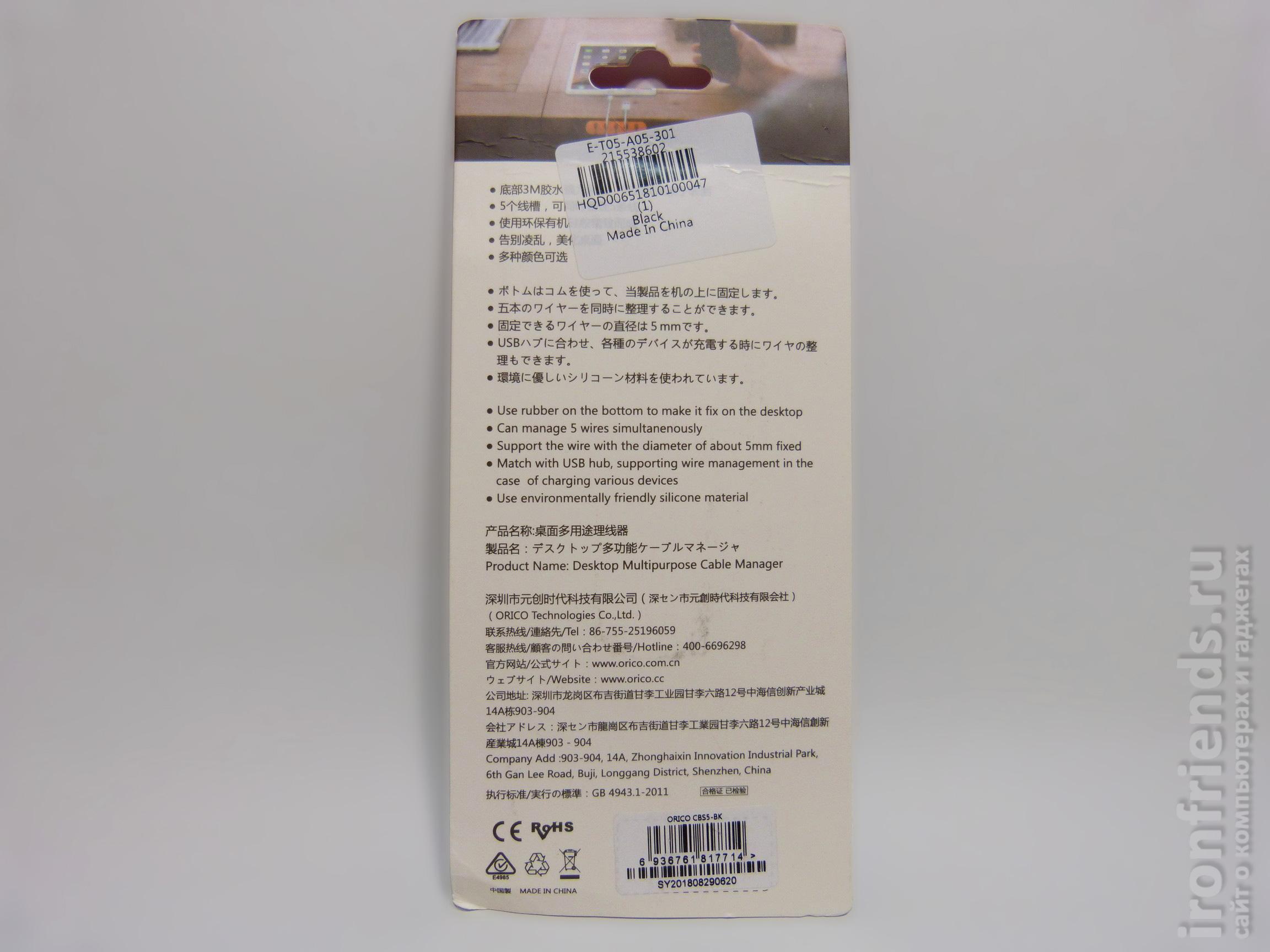 Описание держателя для проводов Orico