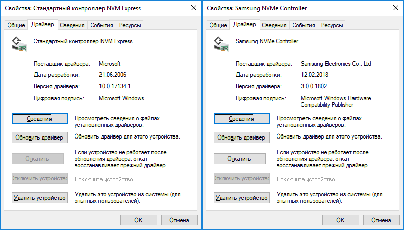 Драйвера контроллера NVMe
