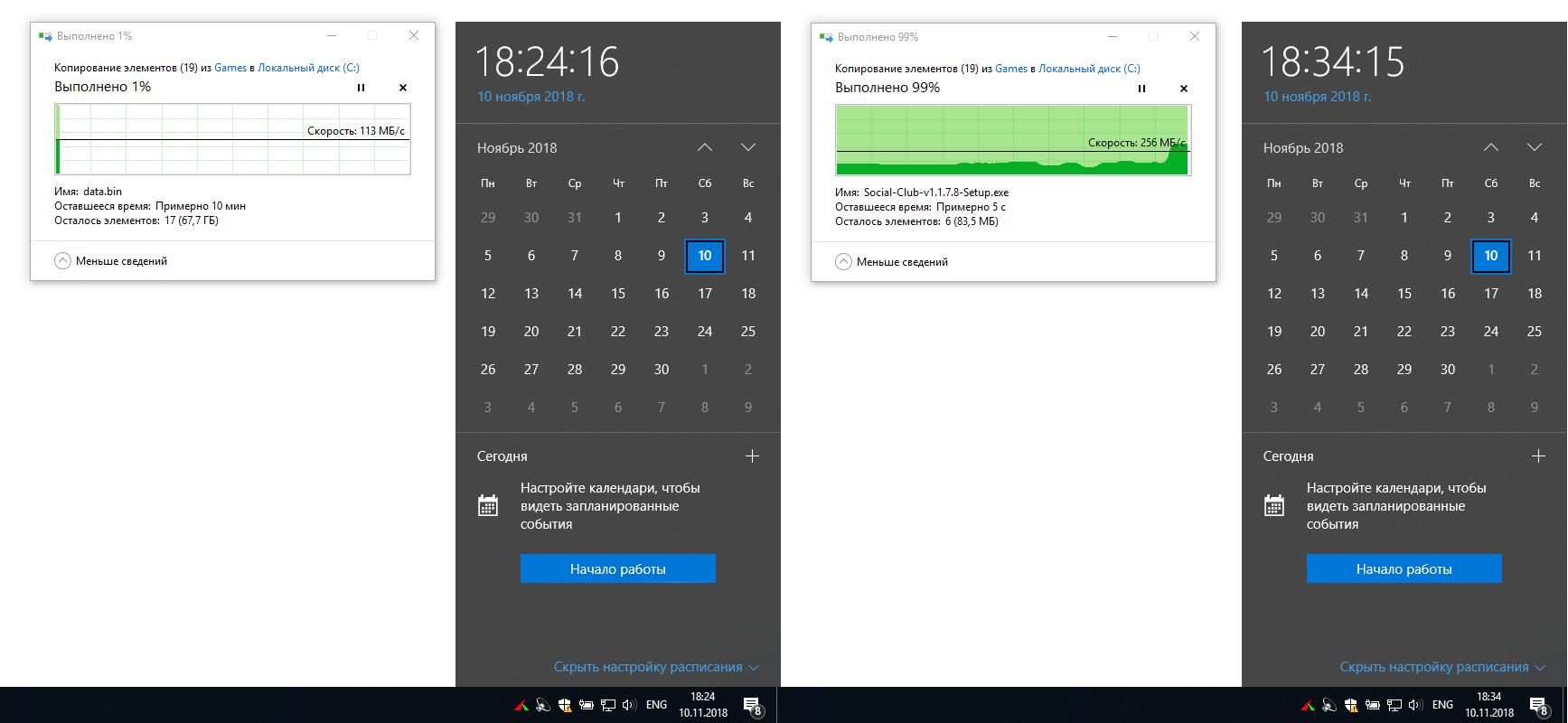 Копирование файлов на Samsung 970 Evo