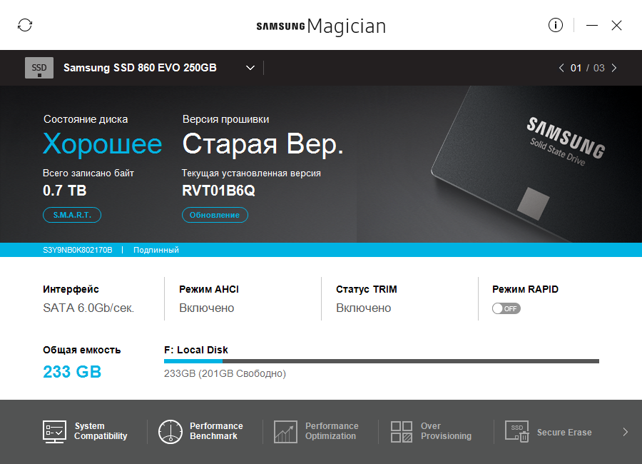 Samsung Magician на Samsung 860 Evo