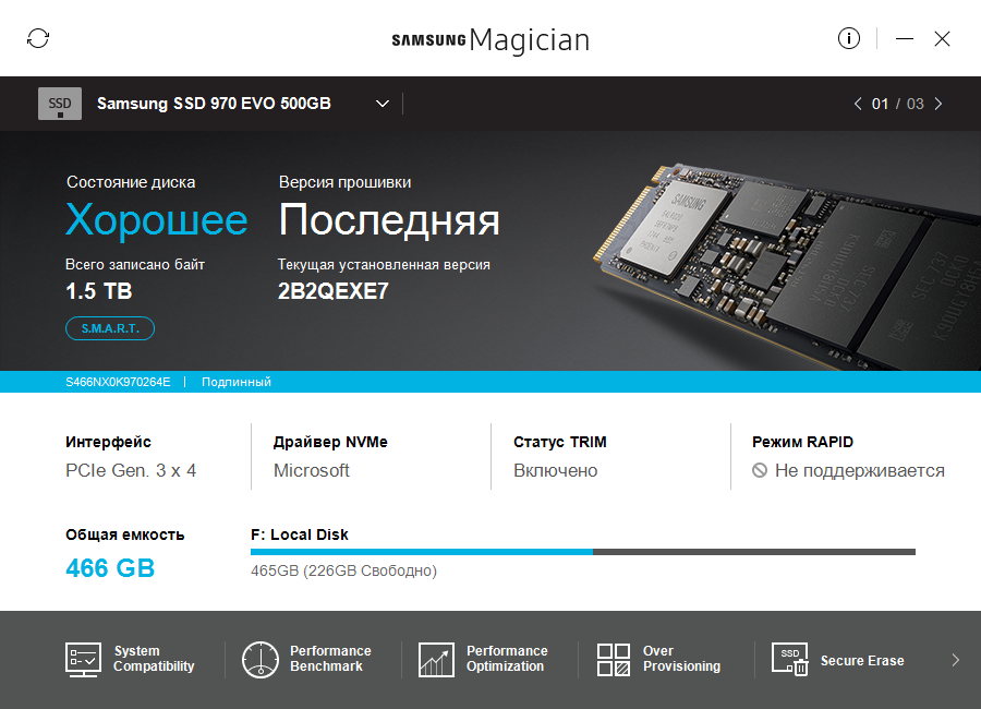 Samsung Magician на Samsung 970 Evo