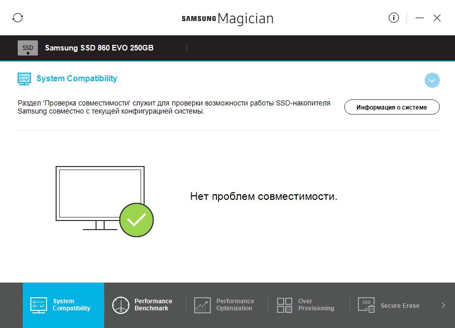 Проверка совместимости Samsung 860 Evo