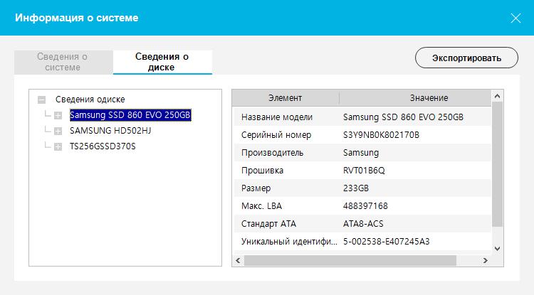 Информация о диске Samsung 860 Evo