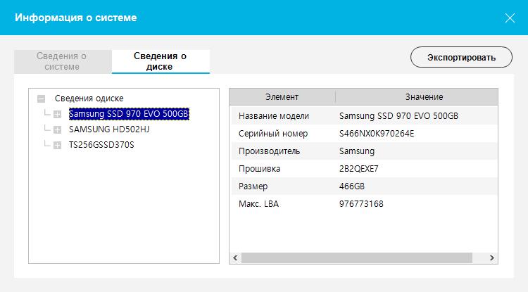 Информация о диске Samsung 970 Evo