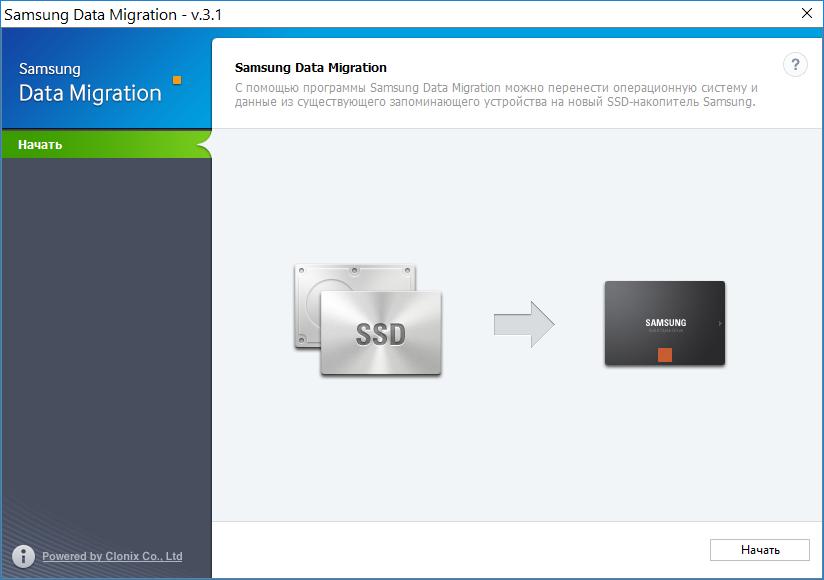Программа Samsung Data Migration