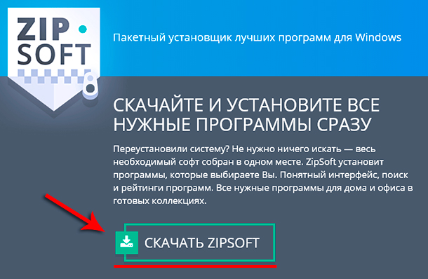 Программа ZipSoft