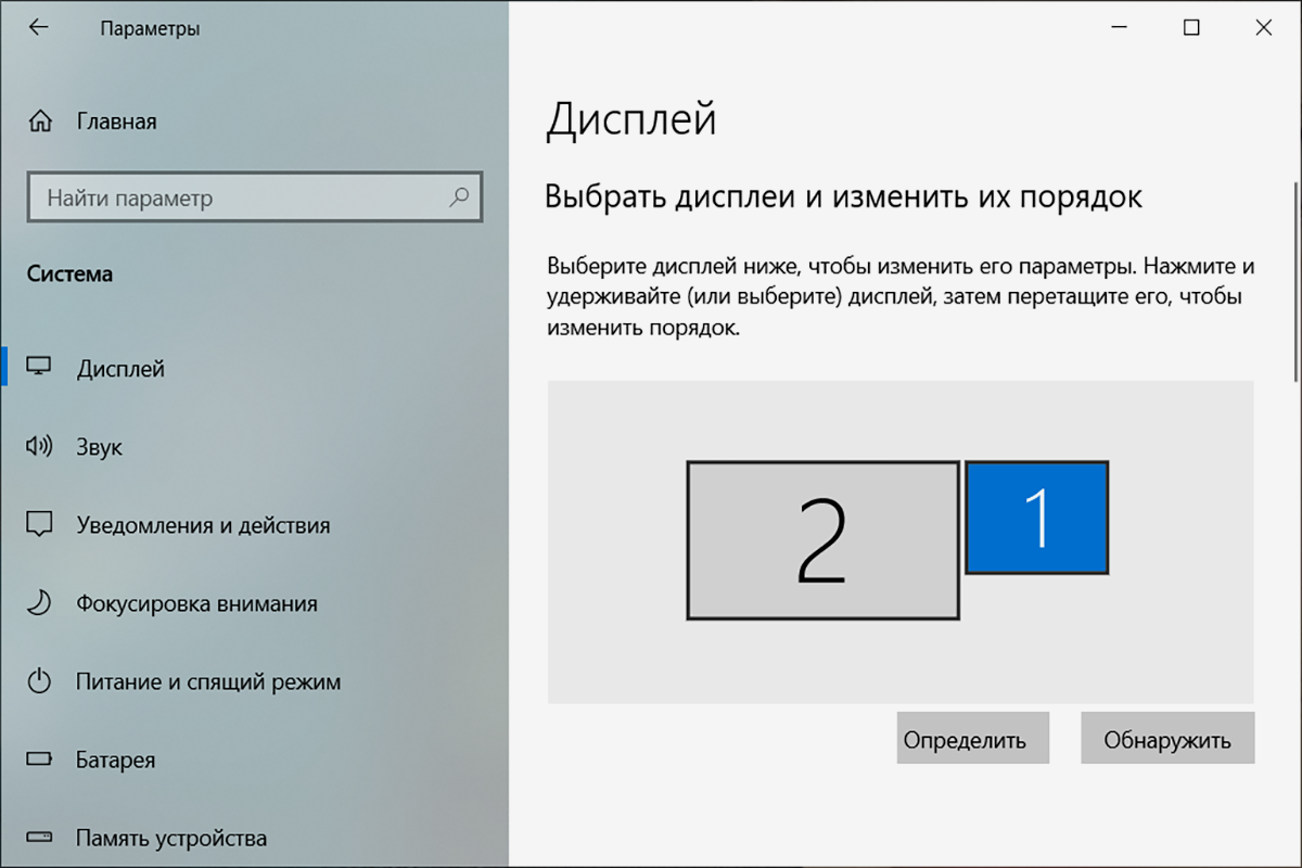 Параметры дисплея в Windows 10
