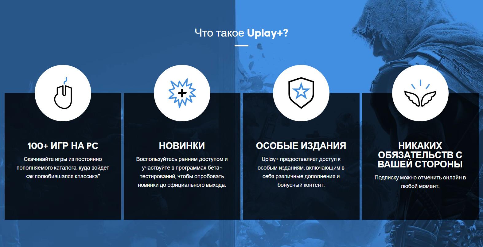 Предложения от Ubisoft