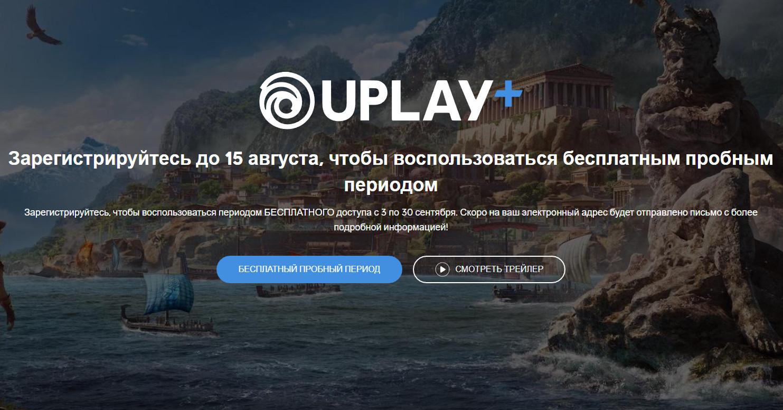 Условия акции от Ubisoft