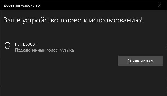Подключение Bluetooth гарнитуры в Windows