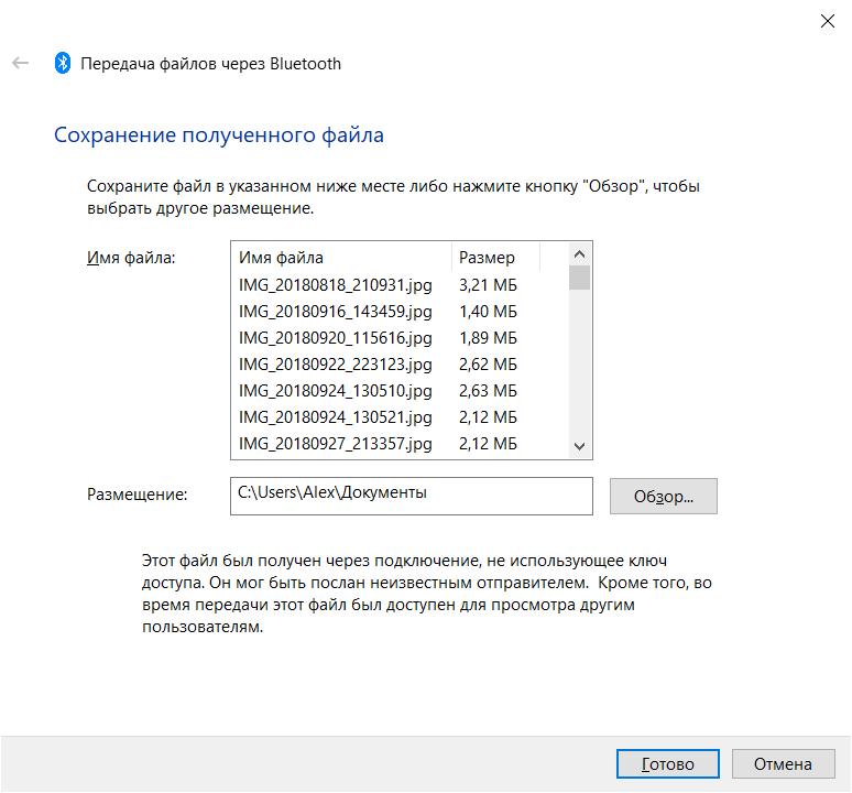 Прием файлов по Bluetooth