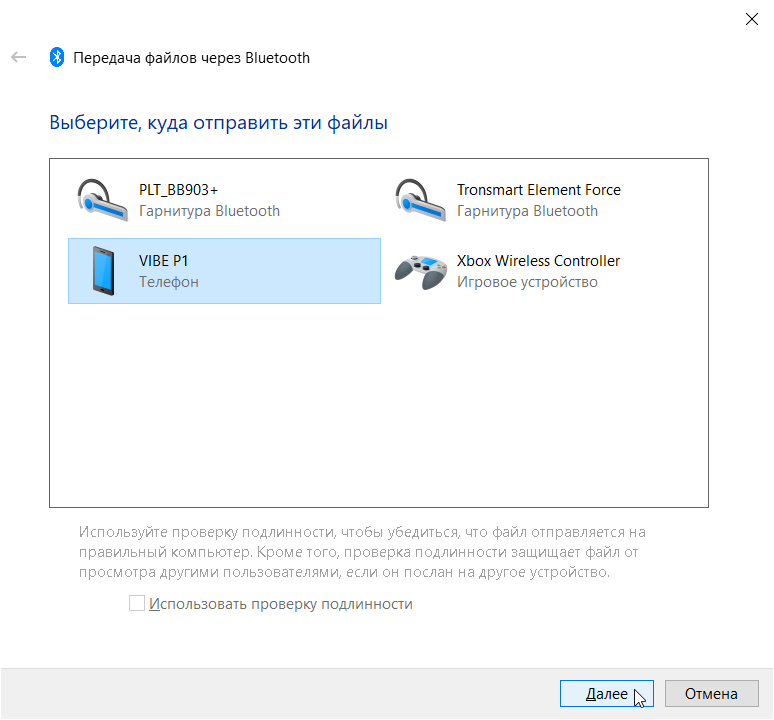 Отправка файлов по Bluetooth