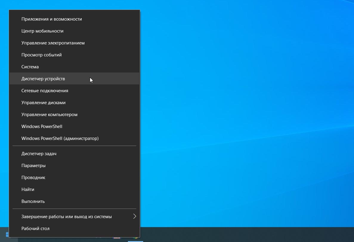 Как открыть диспетчер устройств Windows