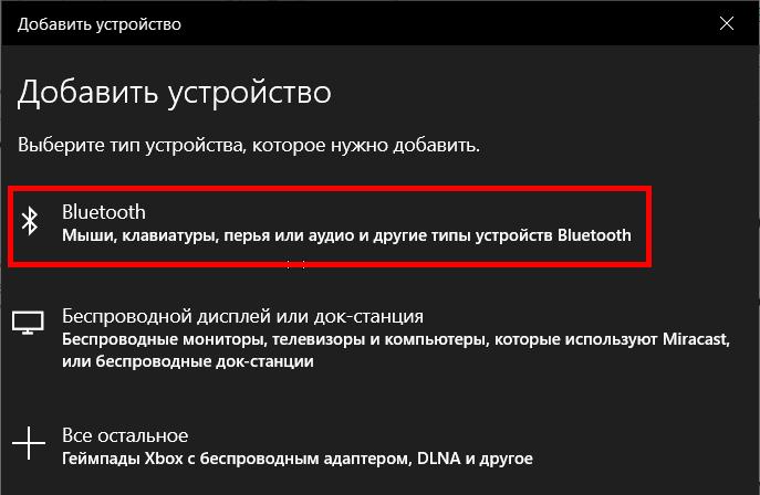 Добавление устройства Bluetooth в Windows