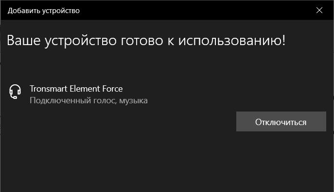 Подключение Bluetooth колонки в Windows