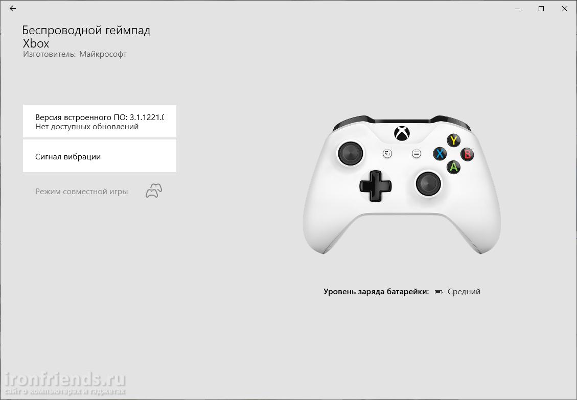 Приложение Аксессуары Xbox