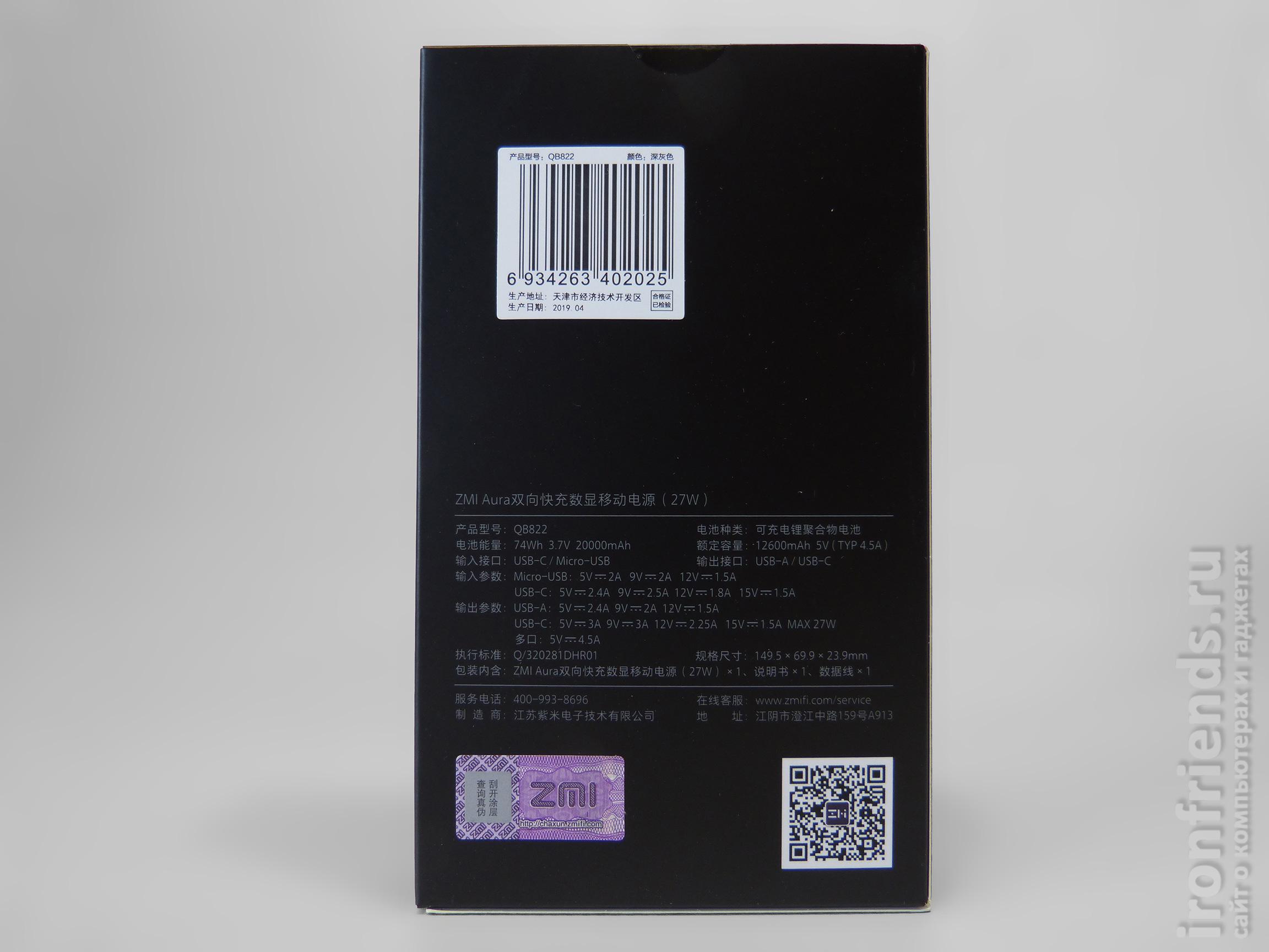 Обратная сторона упаковки Xiaomi ZMi Aura 20000