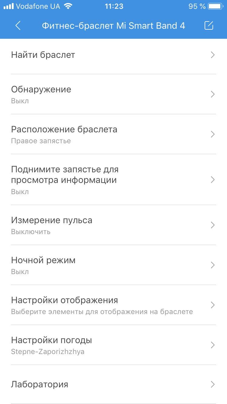 Приложение Xiaomi Mi Fit