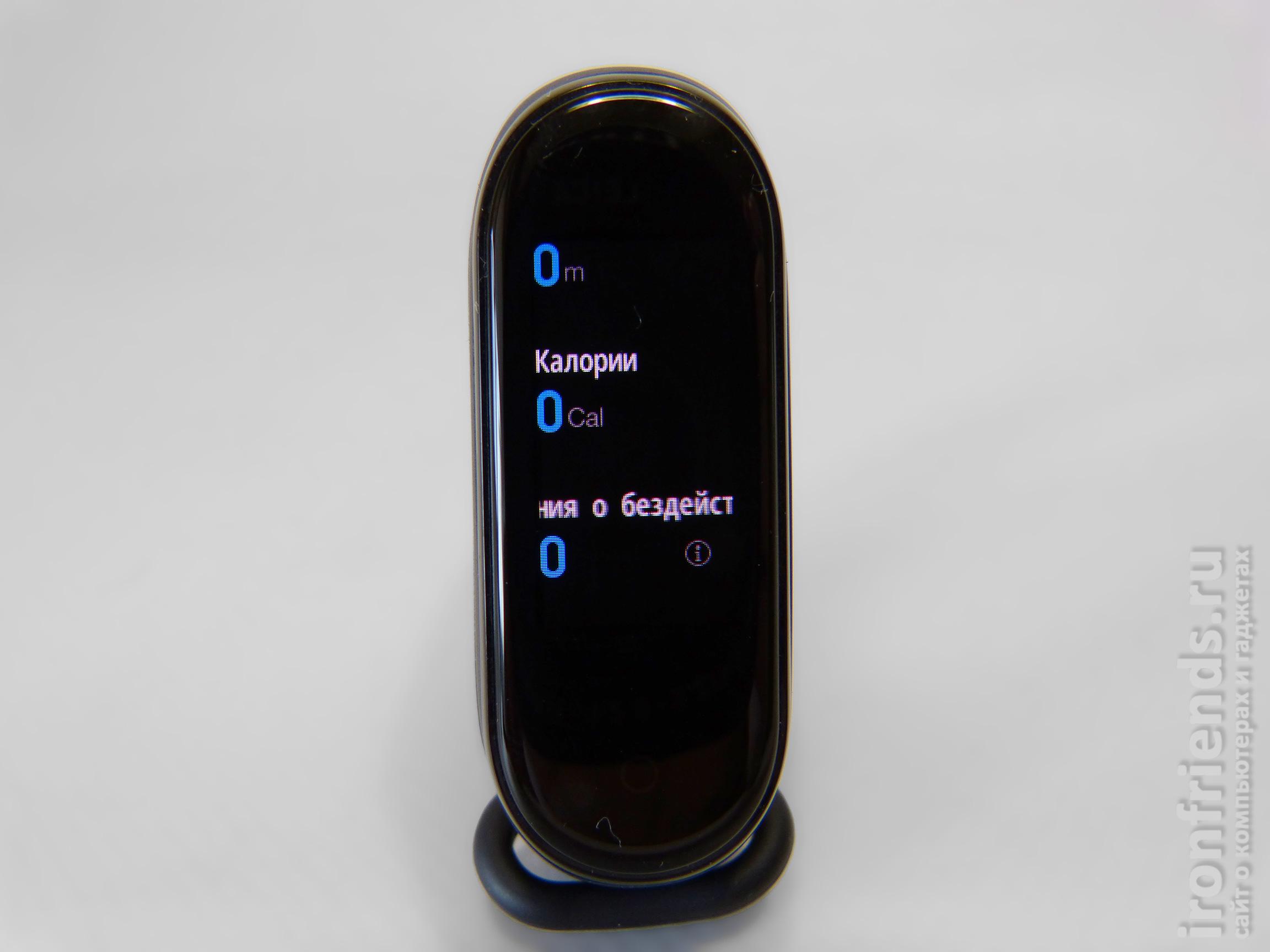Интерфейс Xiaomi Mi Smart Band 4