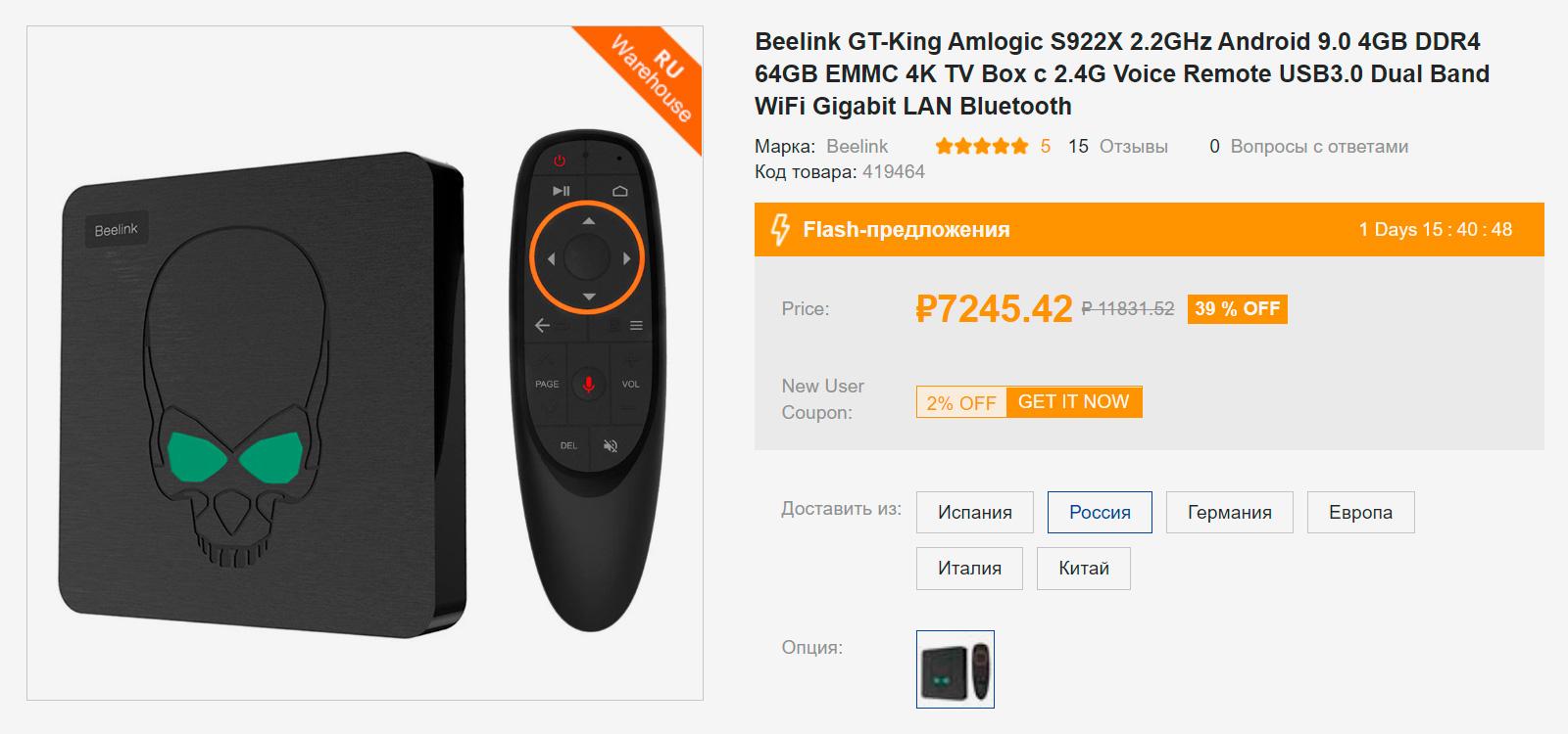 HD-плеер Beelink GT-King