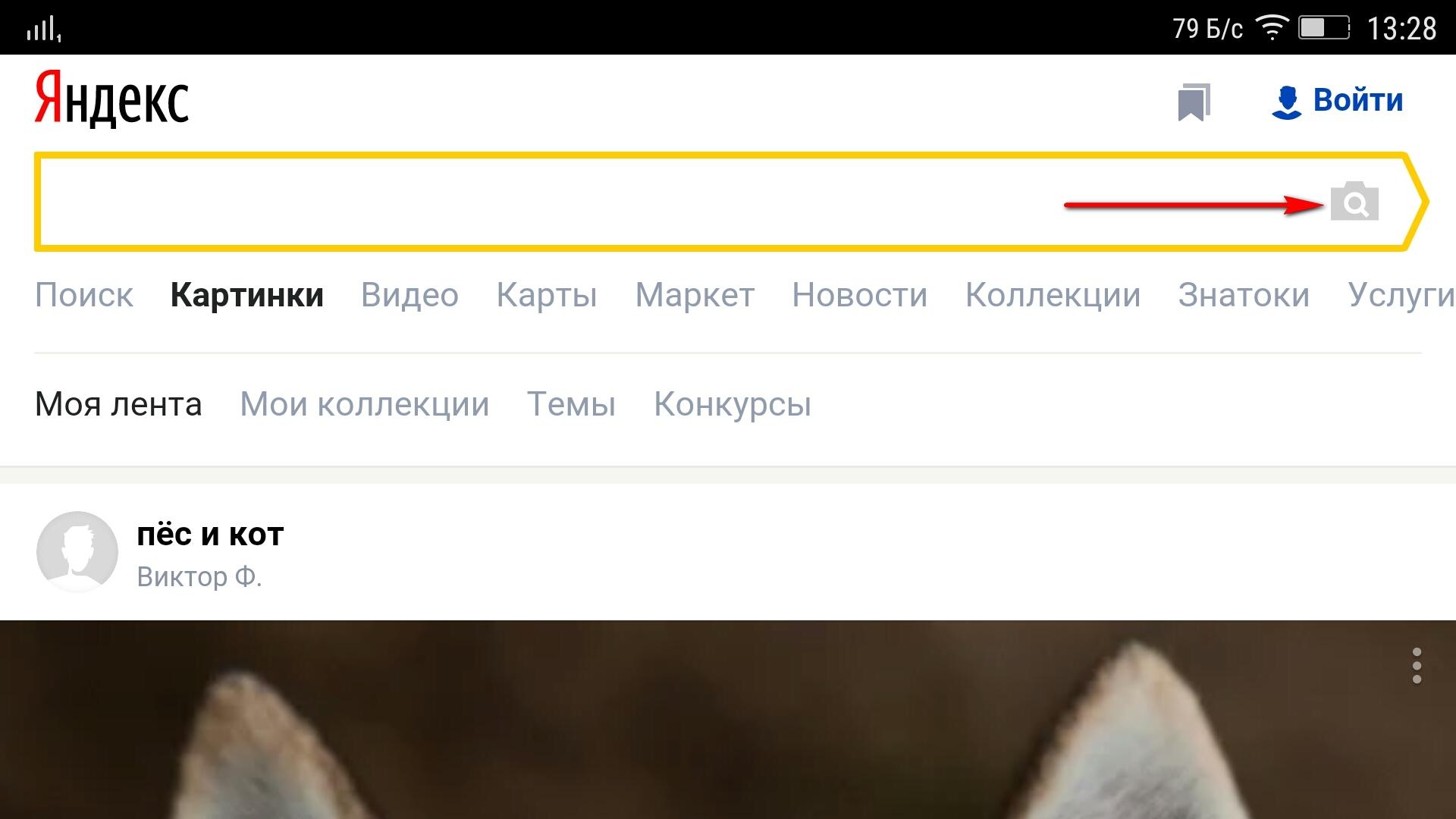 Поиск картинок на смартфоне в Яндекс