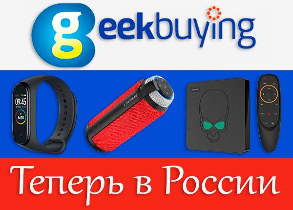 Магазин Geekbuying