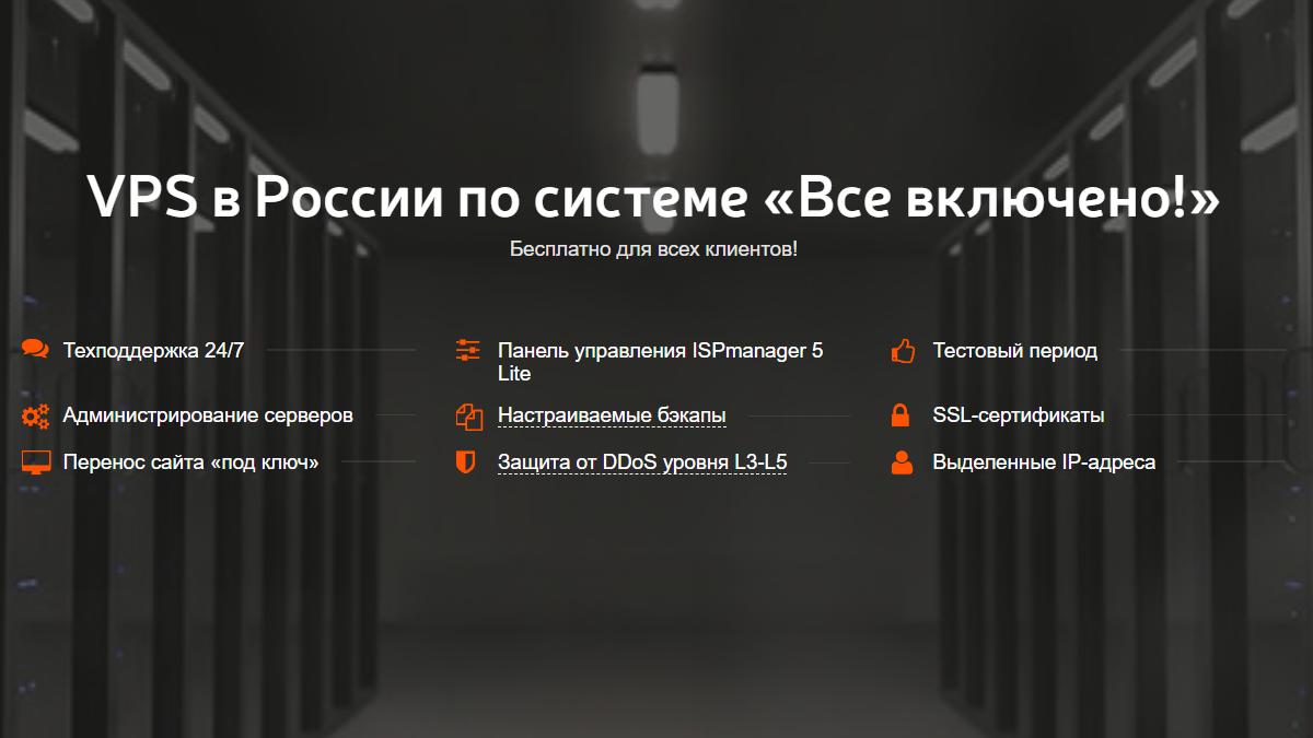 Дополнительный сервис AdminVPS