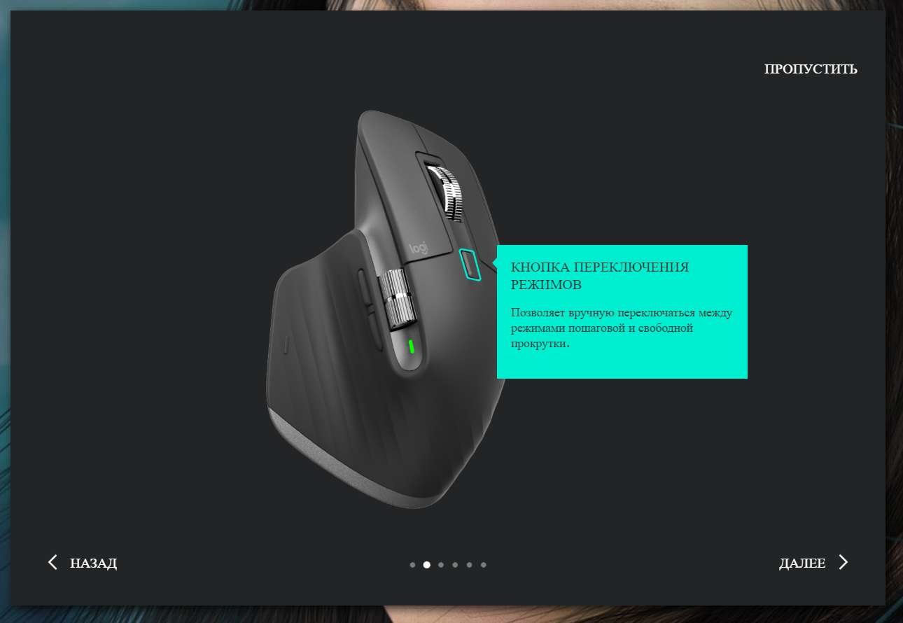 Обзор функций Logitech Options
