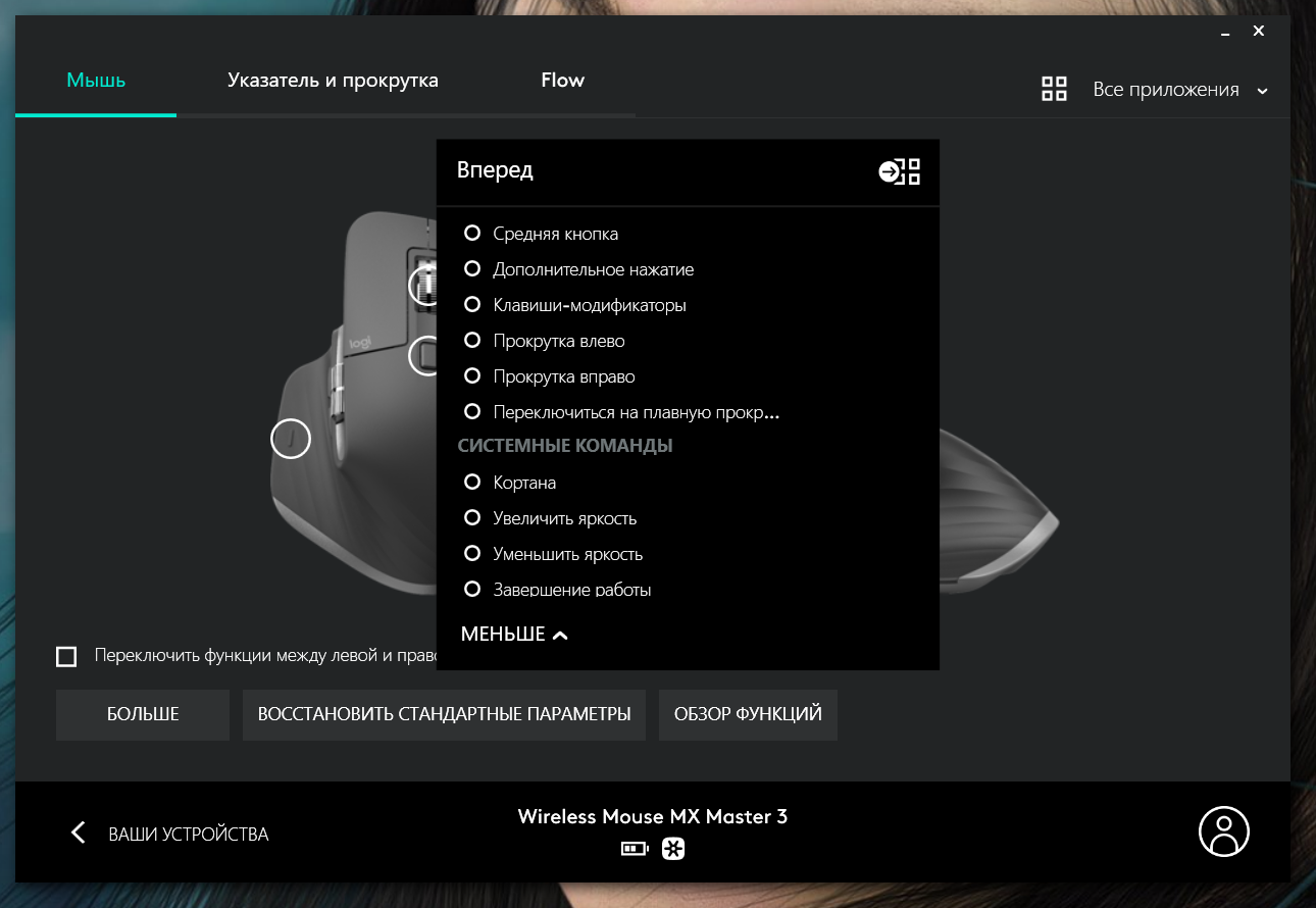 Настройки кнопок в Logitech Options