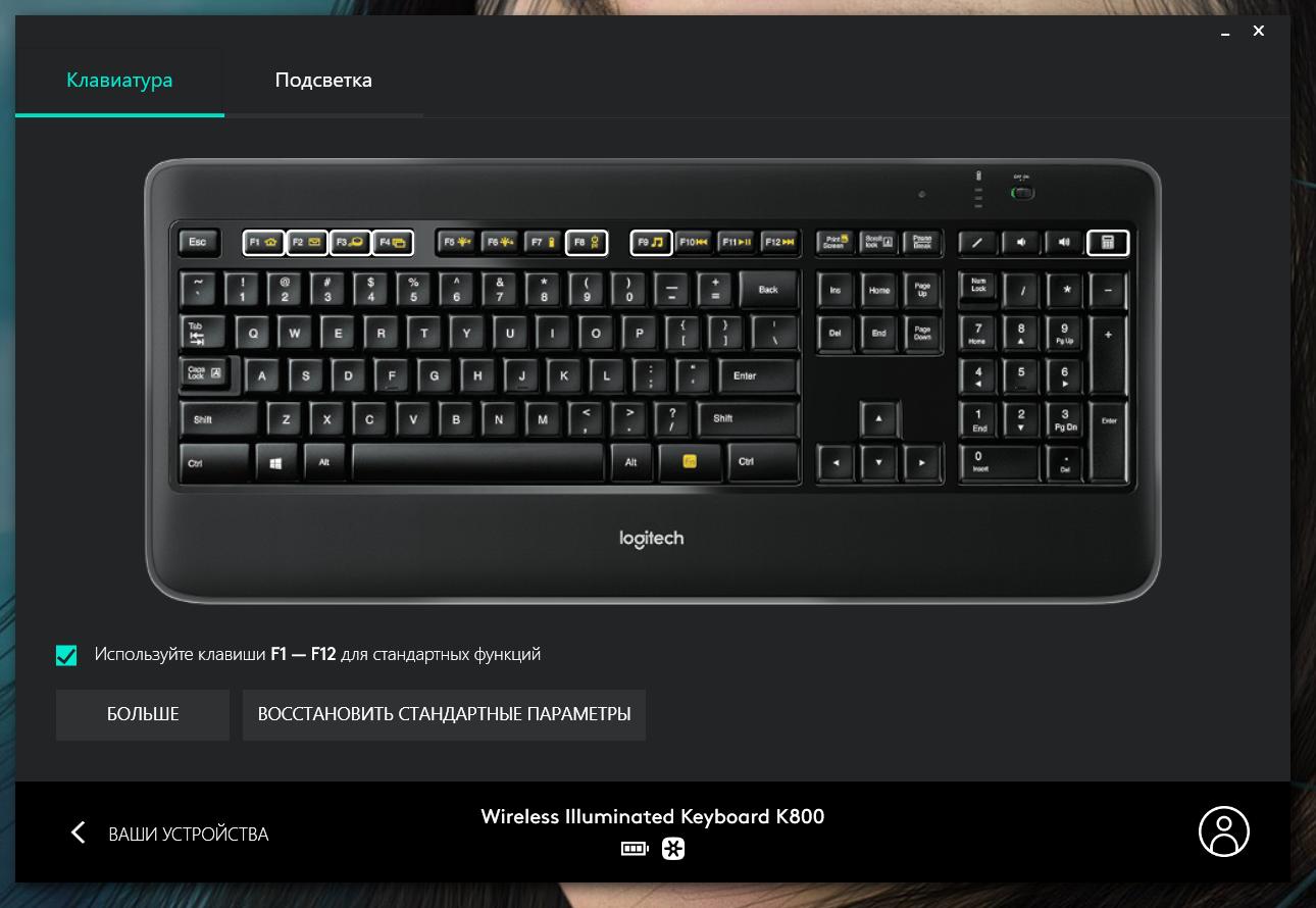 Переназначение клавиш в Logitech Options