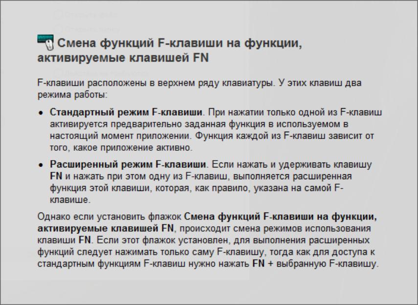 Смена функций F-клавиш в Logitech SetPoint